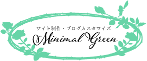 サイト制作・ブログカスタマイズ Minimal Green