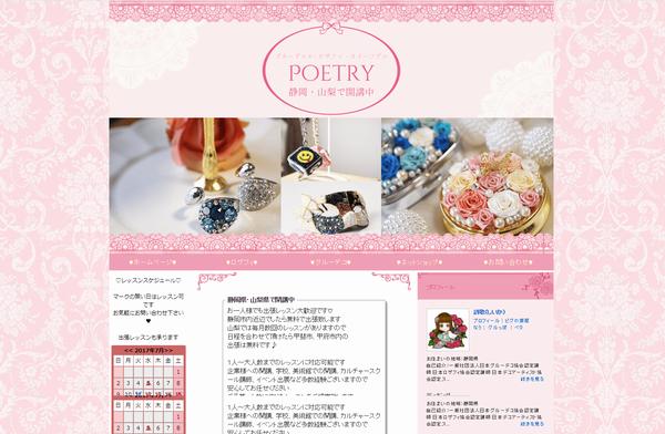 静岡・山梨グルーデコ&ロザフィ Poetry様