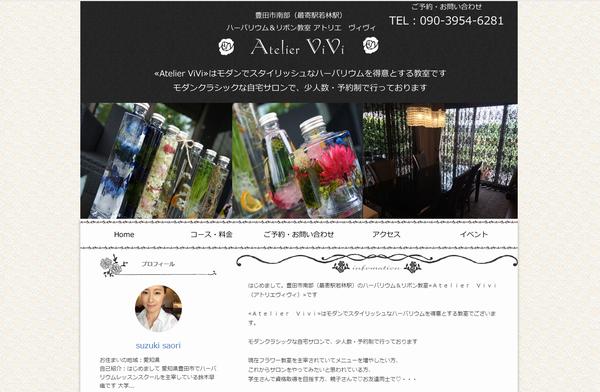 AtelierVivi 愛知県豊田市のハーバリウムスクール様
