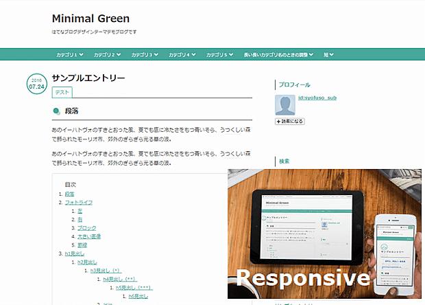 はてなブログテーマMinimal Green